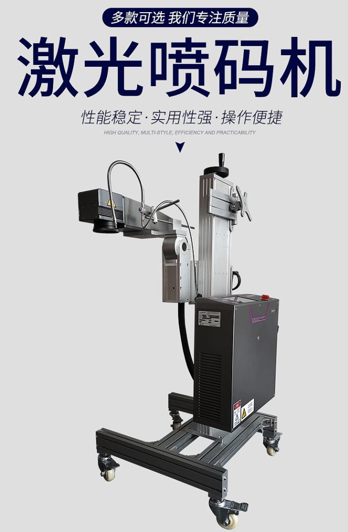 激光喷码机、打标机的技术优势