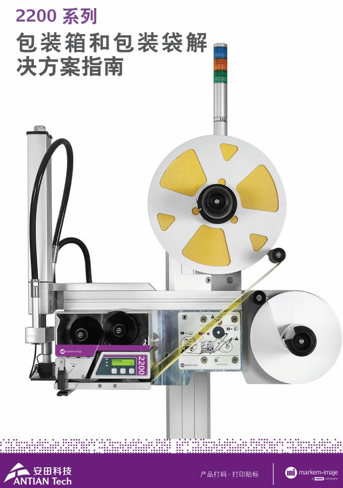 马肯依玛士2200系列打印贴标机包装箱标码平面贴标机侧面贴标机