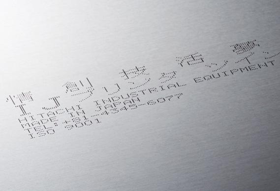 钢板上的大型文字打印(64点).jpg
